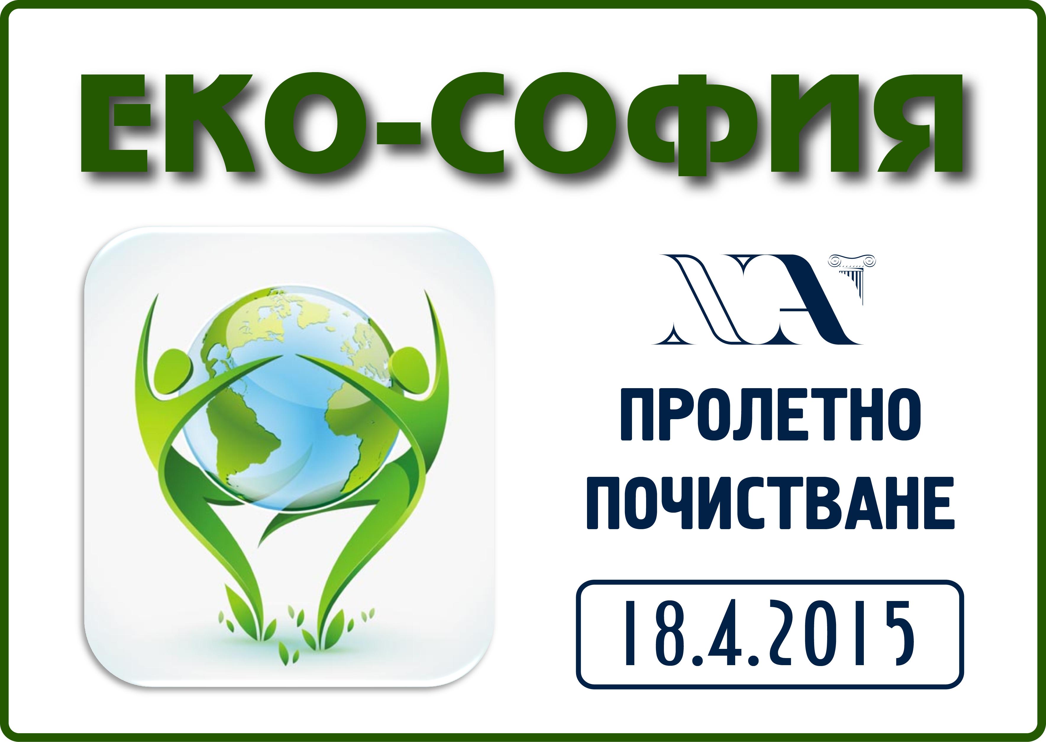 ЕКО-СОФИЯ 2015