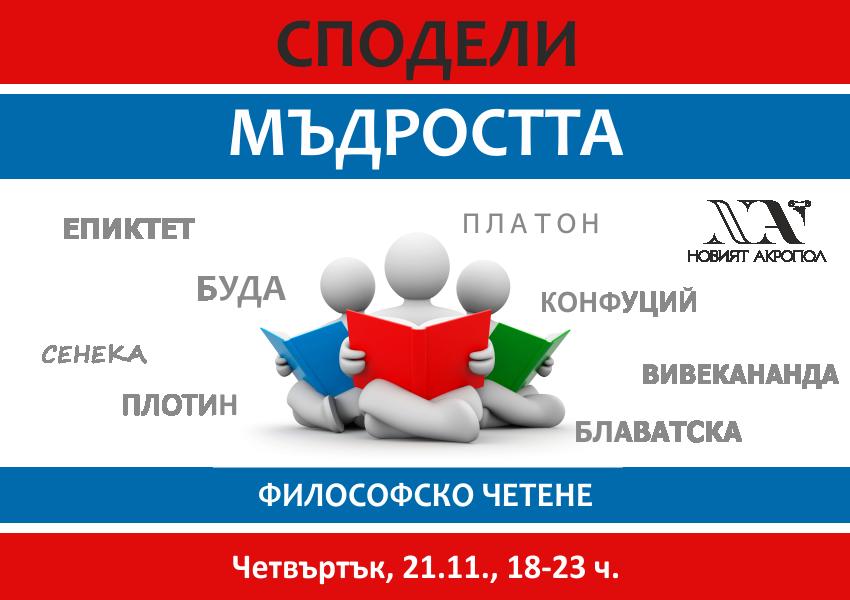 ЛЕКЦИЯ: СВЕТОВЕН ДЕН НА ФИЛОСОФИЯТА 2013