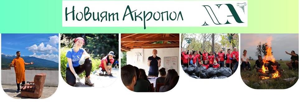 11 години дейност в България: 5000 лекции + 60 доброволчески акции