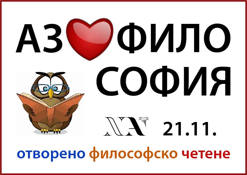 СВЕТОВНИЯ ДЕН НА ФИЛОСОФИЯТА 2014