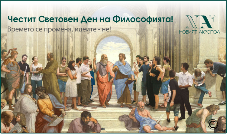 СВЕТОВЕН ДЕН НА ФИЛОСОФИЯТА